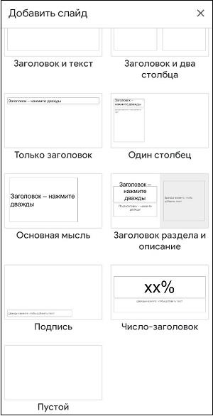 Выбор типа создаваемого слайда