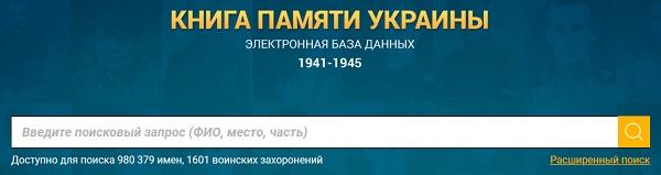 Поисковая форма на украинском ресурсе