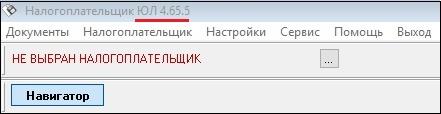 Версия программы 4.65.5