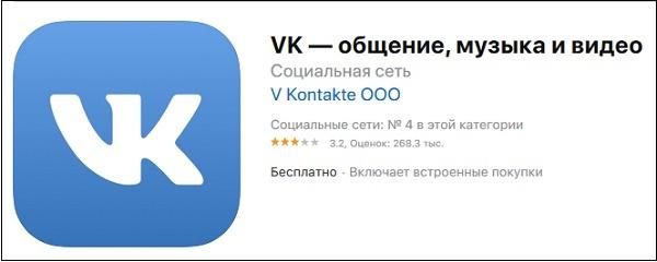 Новая версия ВК на iOS