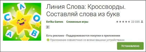 """Игра """"Линия слова"""""""