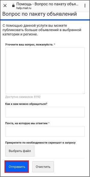 Форма связи с поддержкой Юла в мобильном приложении