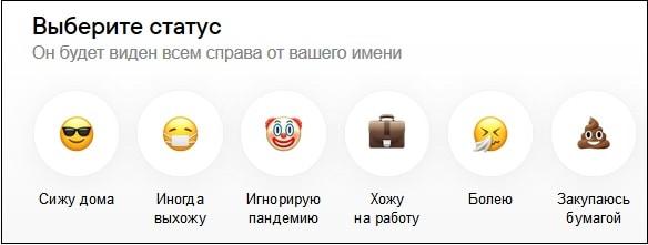 Статусы смайлов Covid в ВК