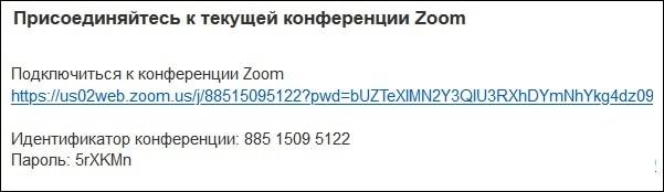 Ссылка-приглашение в Zoom