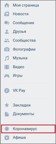 "Раздел ""Коронавирус"" на странице ВК слева"