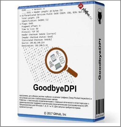 """Отключите инструмент """"GoodbyeDPI"""""""