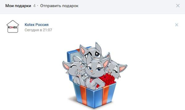 Сообщение о подарке