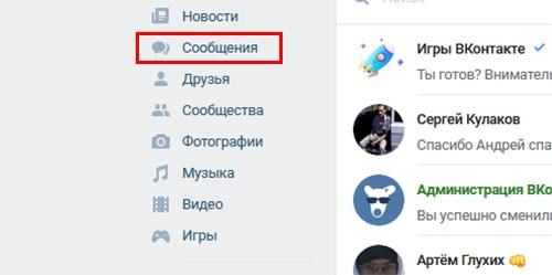 """""""Сообщение"""" в ВК"""