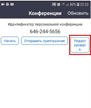 """Нажмите на кнопку """"Редактировать"""""""