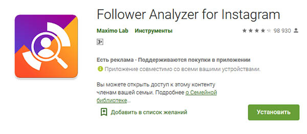 Follower Analyzer