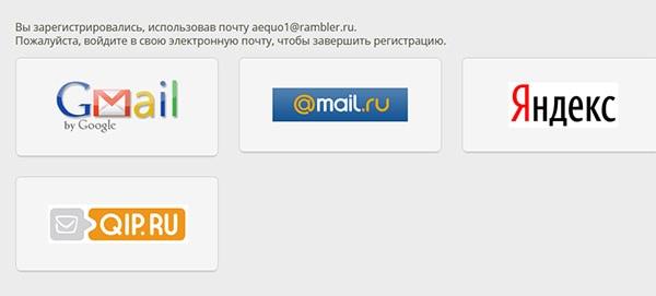 Выберите почтовый сервис