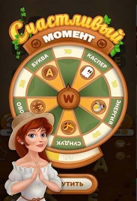 Бонусное колесо