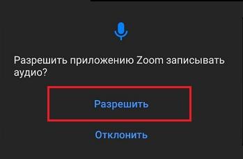 Разрешение Zoom записывать аудио