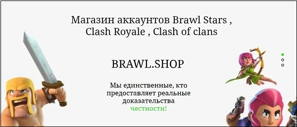 Магазин Brawl.shop