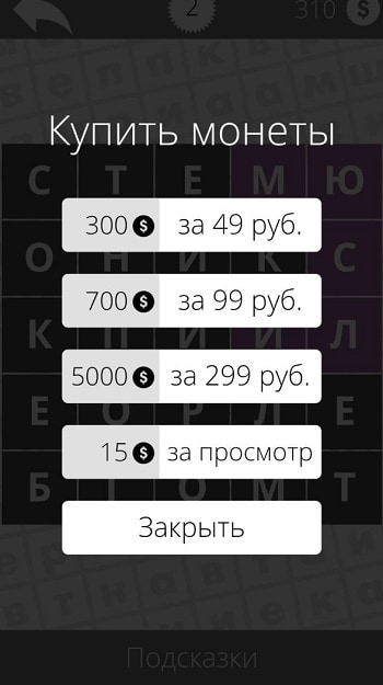 Покупка игровой валюты в магазине