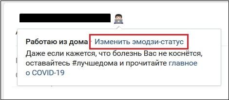 """Кликните на надпись """"Изменить эмодзи-статус"""""""