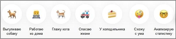 Добавочные статусы-смайлы в ВК