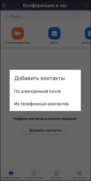 Способ добавления контактов в приложении Zoom