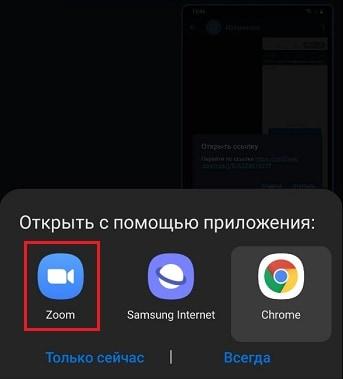 Выбор приложения Zoom для открытия ссылки