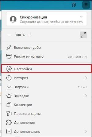 Настройки Яндекс.Браузер
