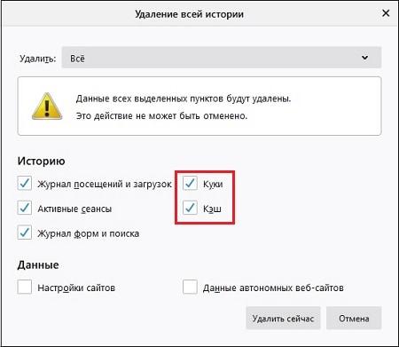 Удалить кэш и куки браузера