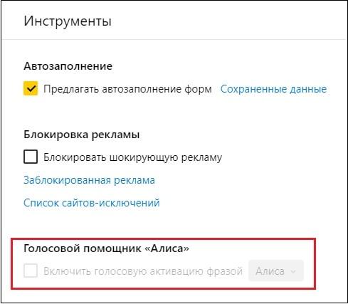 Отключение Алисы в Яндекс.Браузер