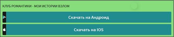 Взлом Клуб Романтики для Андроид и iOS