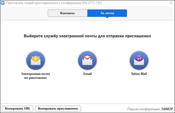 Отправка приглашения через е-мейл в Zoom