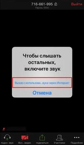 """Опция """"Вызов с использованием звука через Интернет"""" в Zoom"""