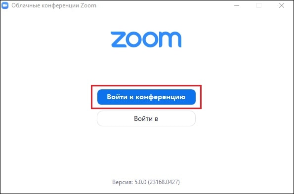 Войти в конференцию Zoom