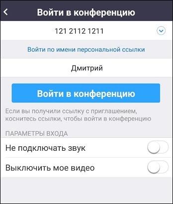 Ввод идентификатора, имени и вход в конференцию на мобильном Zoom
