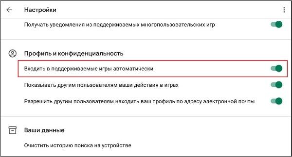 Опция автоматического входа в игры Гугл Плей