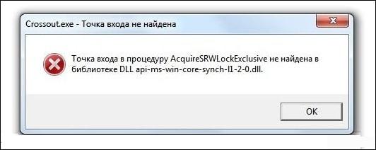Точка входа в процедуру AcquireSPWLockExclusive не найдена в библиотеке DLL