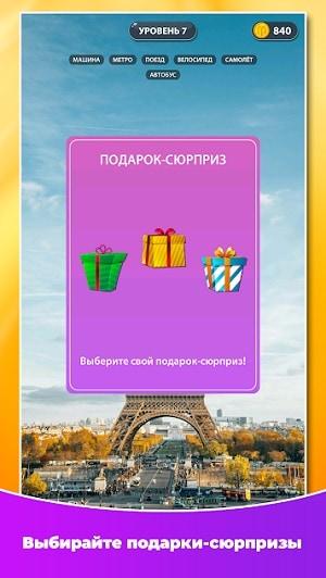 Подарки-сюрпризы на уровне