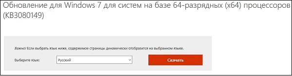 Апдейт KB3080149