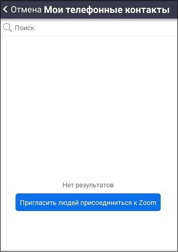 Приглашение в Зум чере мобильную связь