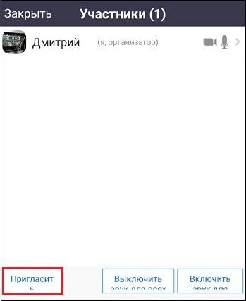 """Опция """"Пригласить"""" в мобильном приложении Zoom"""