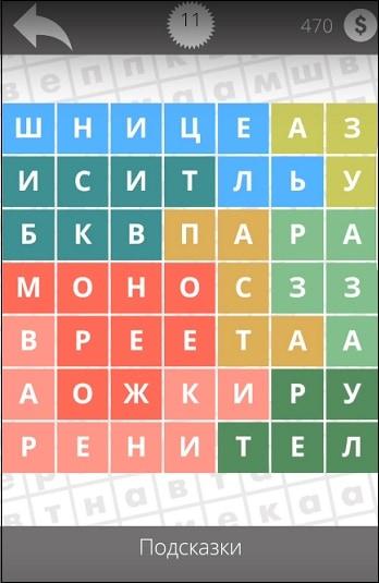 """Уровень 11 игры """"Найди слова"""""""
