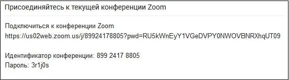 Приглашение Zoom со ссылкой