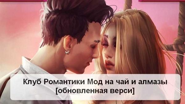 """Обновлённая версия """"Клуб Романтики"""""""