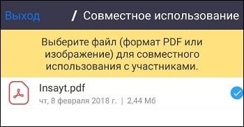 """Выбор файла презентации в приложении """"Zoom"""""""
