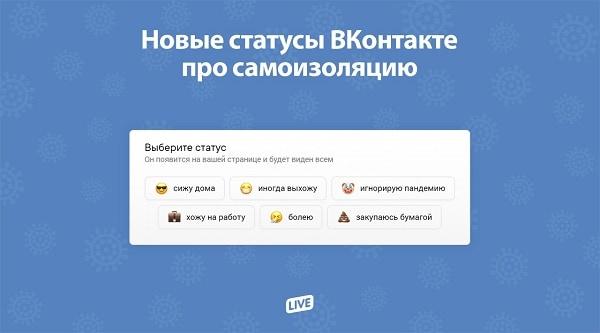 Вконтакте смайлики-статусы