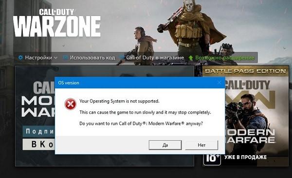 ОС не поддерживается CoD Warzone