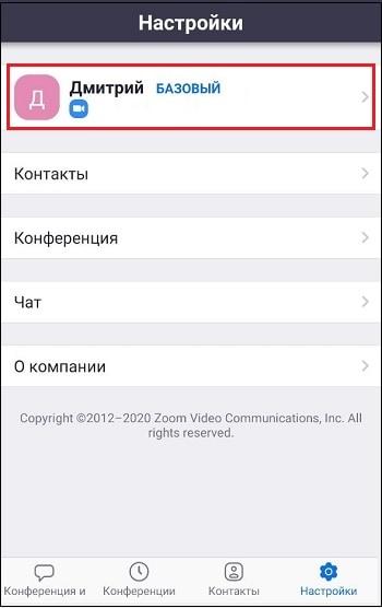 Настройки профиля в мобильном приложении Зум