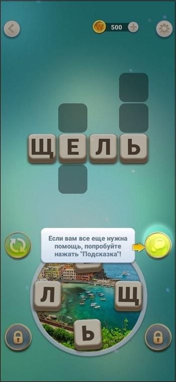 "Кнопка ""Подсказки"" в игре Чудо слова"
