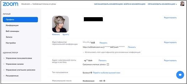 Пользовательский профиль с аватаром в Zoom
