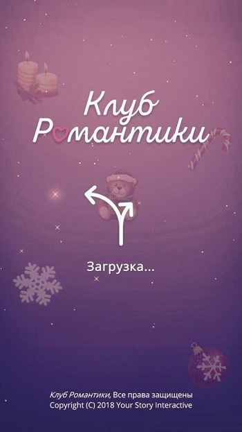 """Загрузка """"Клуб Романтики"""""""