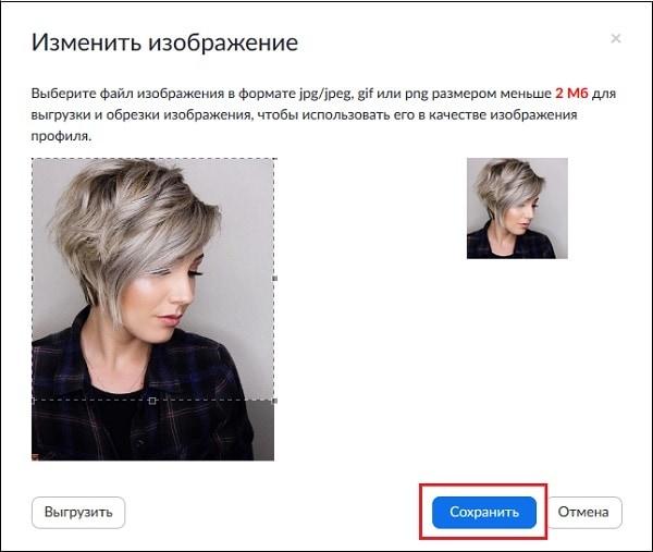Сохрание аватара в Zoom