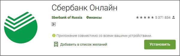 """Мобильное приложение """"Сбербанк онлайн"""""""