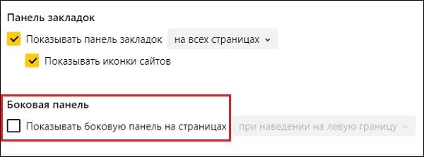 Опция демонстрации панели на страницах Яндекс